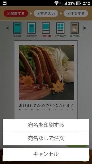 app_nenga2017_7