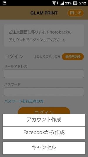 app_nenga2017_9