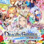 ゲームアプリ「ドラゴンジェネシス-聖戦の絆-」の感想評価