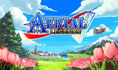 ゲームアプリ「エアリアルレジェンズ」の感想評価
