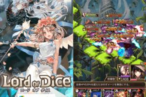 ゲームアプリ『ロードオブダイス』の感想評価