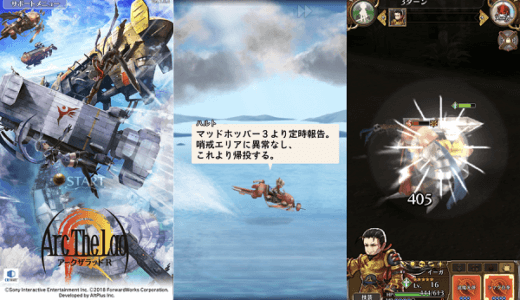 スマホゲームアプリ「アークザラッドR」の感想評価│壮大なスケールのシュミレーションRPG