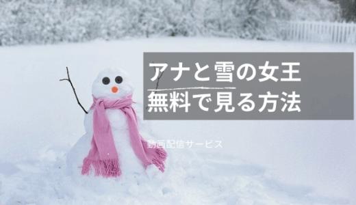 【アナと雪の女王1】動画のフル視聴方法!地上波再放送まで待たなくてOK【吹き替え/字幕】