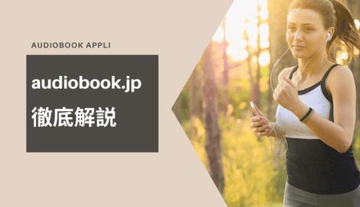 アプリ『audiobook.jp』が評判の理由は?使い方、聞き放題、デメリットまで徹底解説